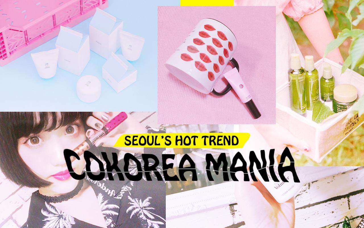 本当にオススメしたい! 韓国に行ったら買ってほしいコスメBEST5♡ –韓国HOT NEWS 『COKOREA MANIA』 vol.15