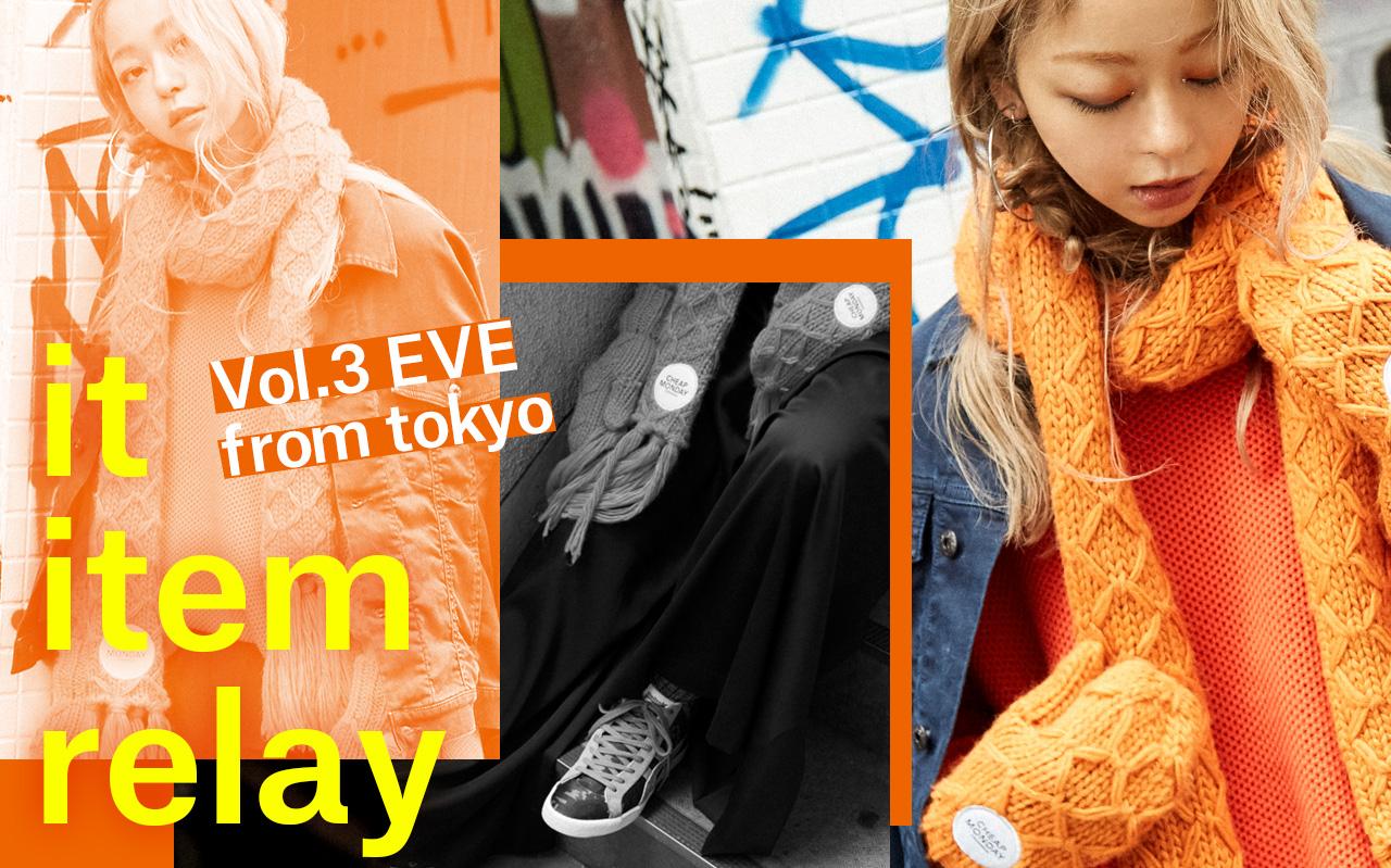 秋アイテムのバトンを冬までつなぐ NYLONブロガーのIT ITEM RELAY Vol.3 EVE from TOKYO