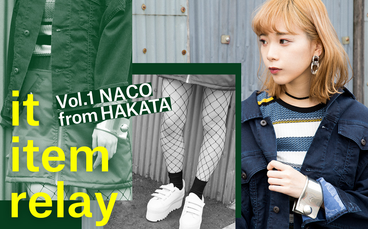 秋アイテムのバトンを冬までつなぐ NYLONブロガーのIT ITEM RELAY Vol.1 NACO from HAKATA