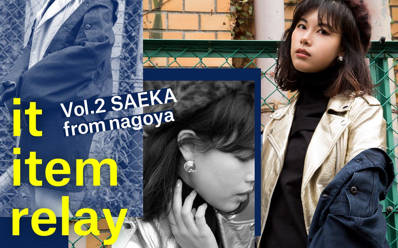秋アイテムのバトンを冬までつなぐ NYLONブロガーのIT ITEM RELAY Vol.2 SAEKA from NAGOYA