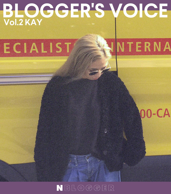 NYLONブロガー6期オーディションスペシャルコンテンツ  現役ブロガーが語るNYLONブロガーの魅力 Vol.2 Kay