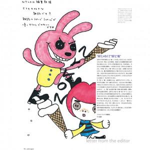 """2008年03月号掲載 ED_LETTER vol.37『""""偽""""じゃなくて""""技""""と""""義""""』"""