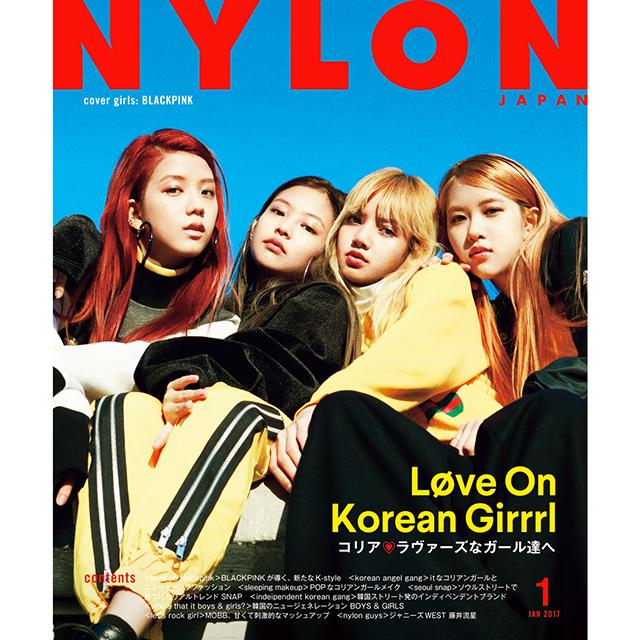 11月28日発売 NYLON JAPAN 1月号は韓国ガールズグループ《BLACKPINK. FASHION
