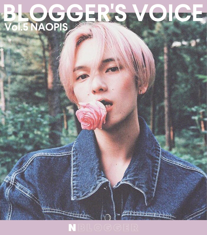 NYLONブロガー6期オーディションスペシャルコンテンツ  現役ブロガーが語るNYLONブロガーの魅力 Vol.5 naopis