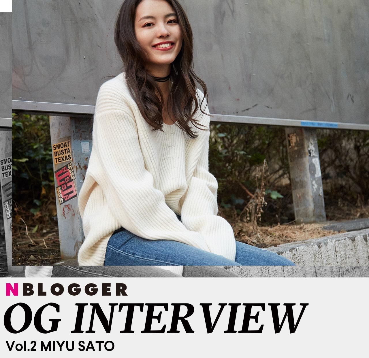 NYLONブロガー6期生オーディションスペシャルコンテンツ 様々な分野で活躍するブロガーOGにインタビュー! Vol.2 佐藤未優