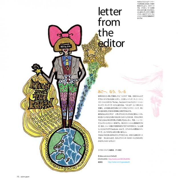 2010年04月号掲載 ED_LETTER vol.39『あごー、なう、うぃる』