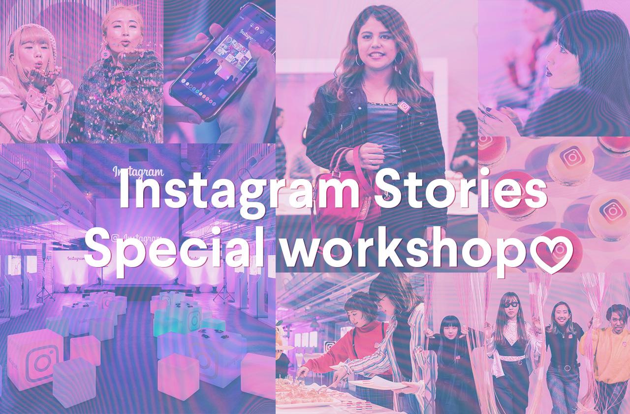 裏ワザも公開♡ InstagramがストーリーズのスペシャルTipsをレクチャー!