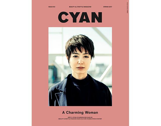 本格的な女優活動を開始かと話題の『夏目三久』が3度目のカバーを飾るCYAN issue 012(2017SPRING)1月30日(月)発売!