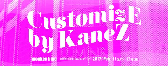 バレンタイン限定の刺繍&ワッペンでオリジナルが作れる! KaneZがカスタムイベントを開催