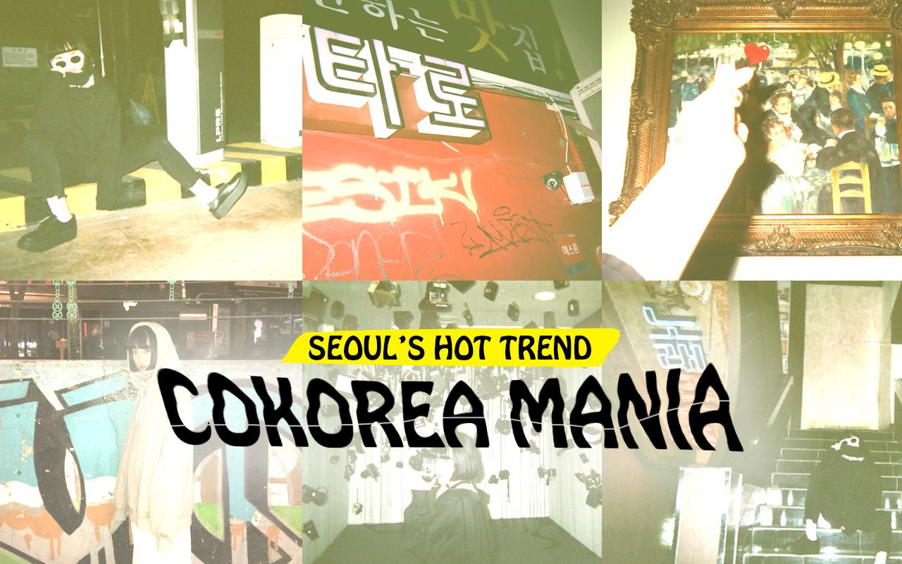 韓国おすすめスポットはZINEでまとめてチェック♡ –韓国HOT NEWS 『COKOREA MANIA』 vol.26