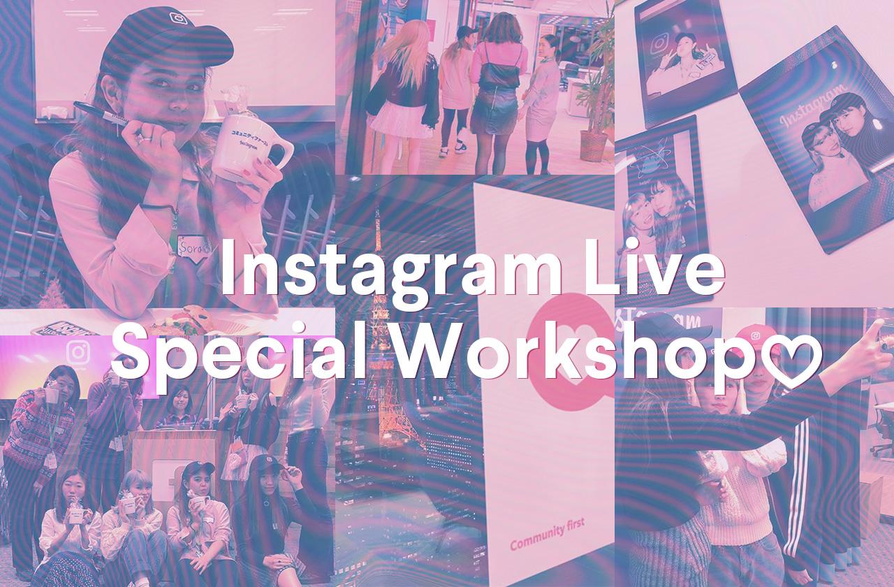 意外と知らない? Instagram LIVEのスペシャルTipsをレクチャー!