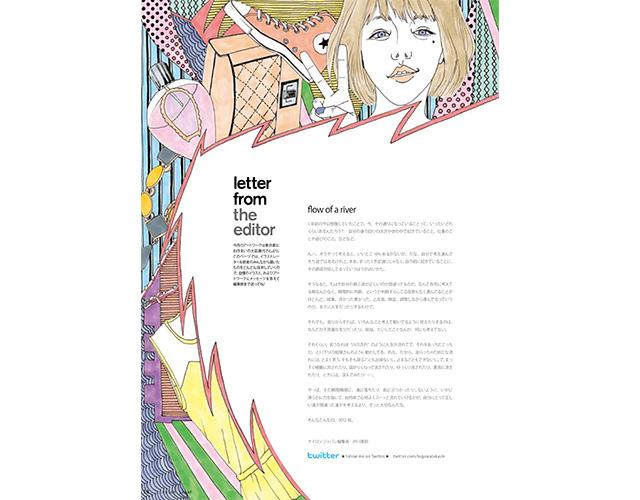 2012年12月号掲載 ED_LETTER vol.48『flow of river』