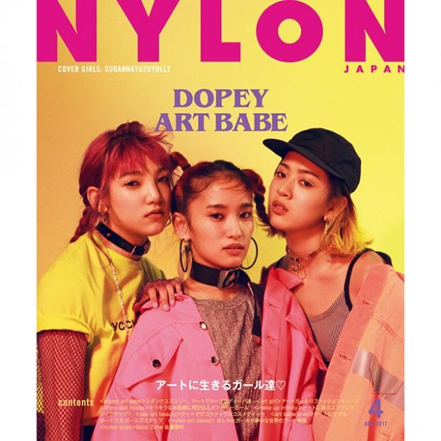 2月28日発売NYLON JAPAN 4月号はE-girlsから新たに結成されたGIRLS HIP HOPユニット《スダンナユズユリー》が初登場・初表紙