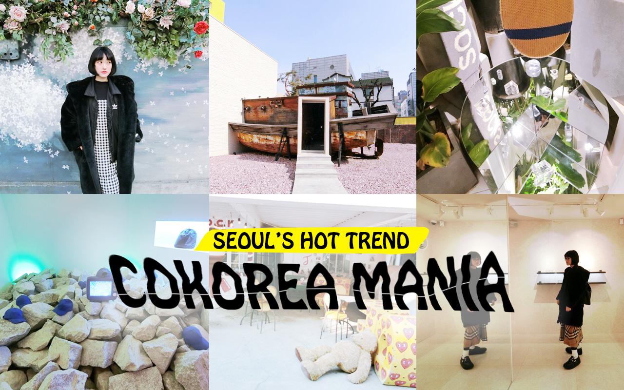 買い物しながらアートも堪能できる♡ 韓国のおすすめショップリストをご紹介 –韓国HOT NEWS 『COKOREA MANIA』 vol.30