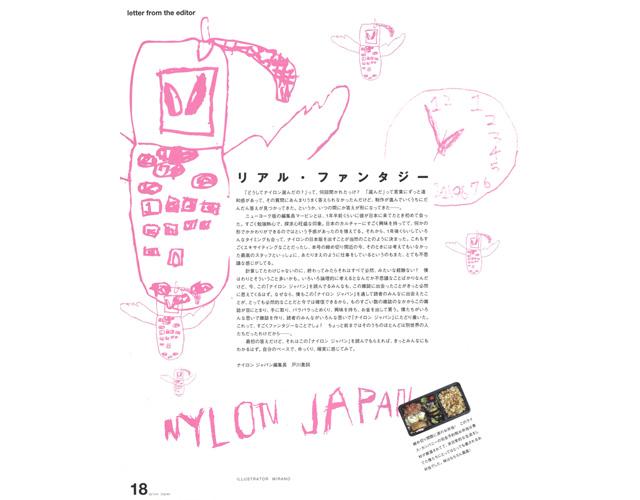 2003年10月号掲載 ED_LETTER vol.1