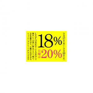 3/17(金)〜20(月・祝)の4日間 ラフォーレカード18%フェア開催!