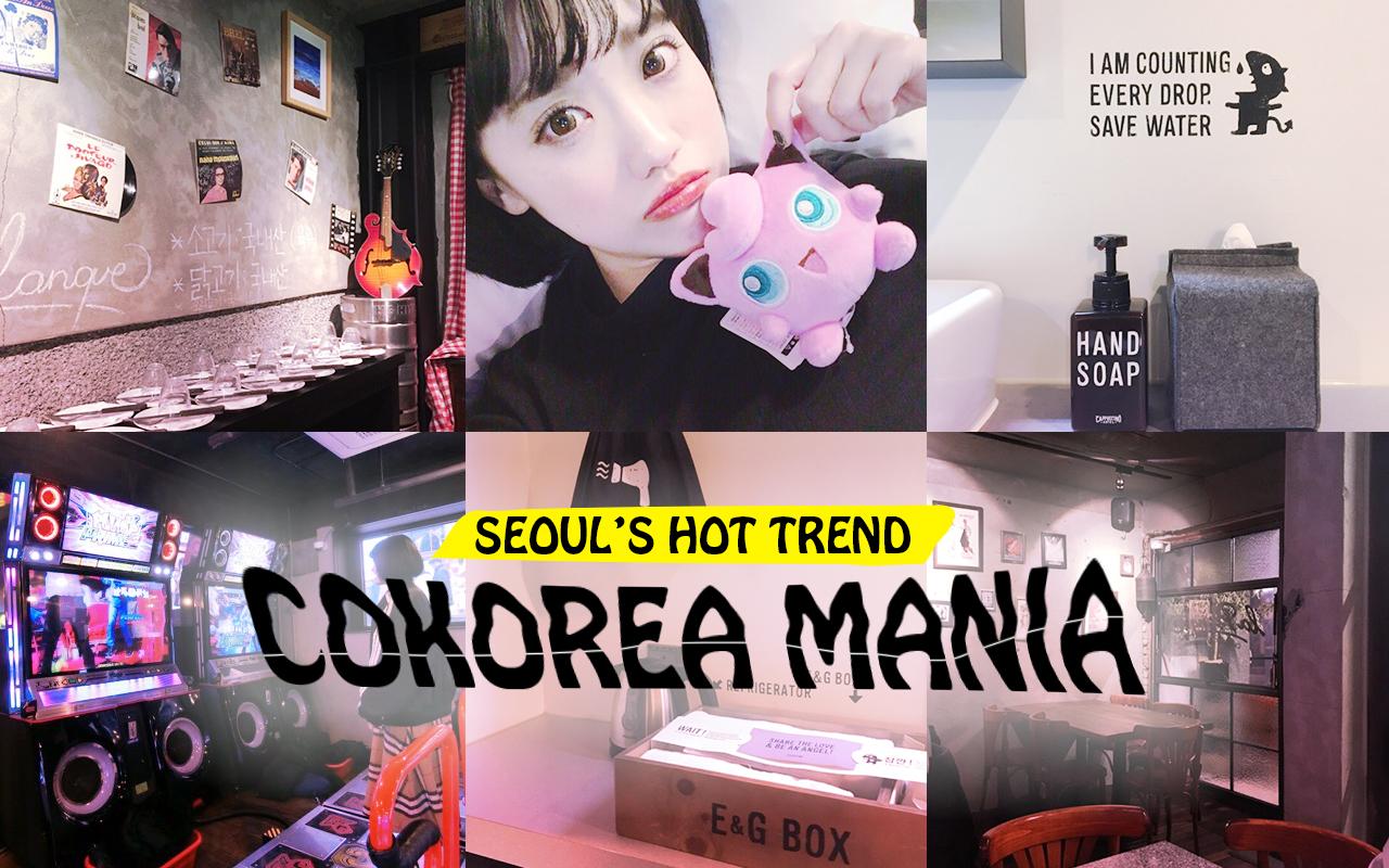韓国旅行をよりディープに! ガイドブックには載ってない韓国のローカルスポットをご紹介 –韓国HOT NEWS 『COKOREA MANIA』 vol.35