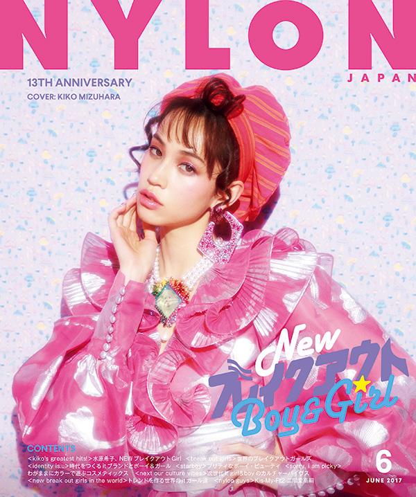 NYLON JAPAN 6月号 水原希子