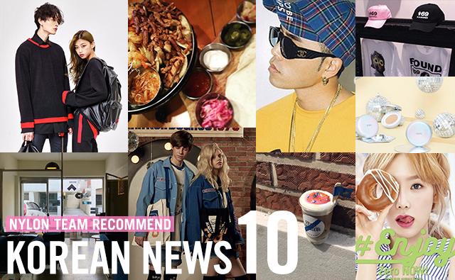 韓国ラヴァーが教える♡ NYLONチームがいまオススメしたいitなニュースをお届け!
