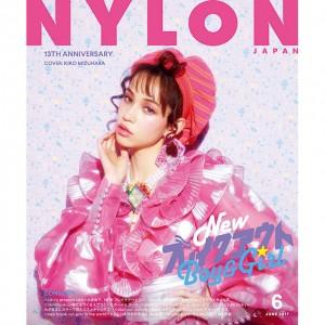 NYLON JAPAN4月27日発売6月号は、創刊13周年記念号! 日本の永遠のアイコンガール《水原希子》が新たなトレンドを発信