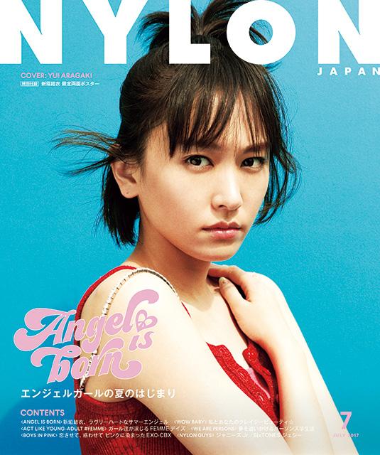 NYLON JAPAN 7月号 新垣結衣