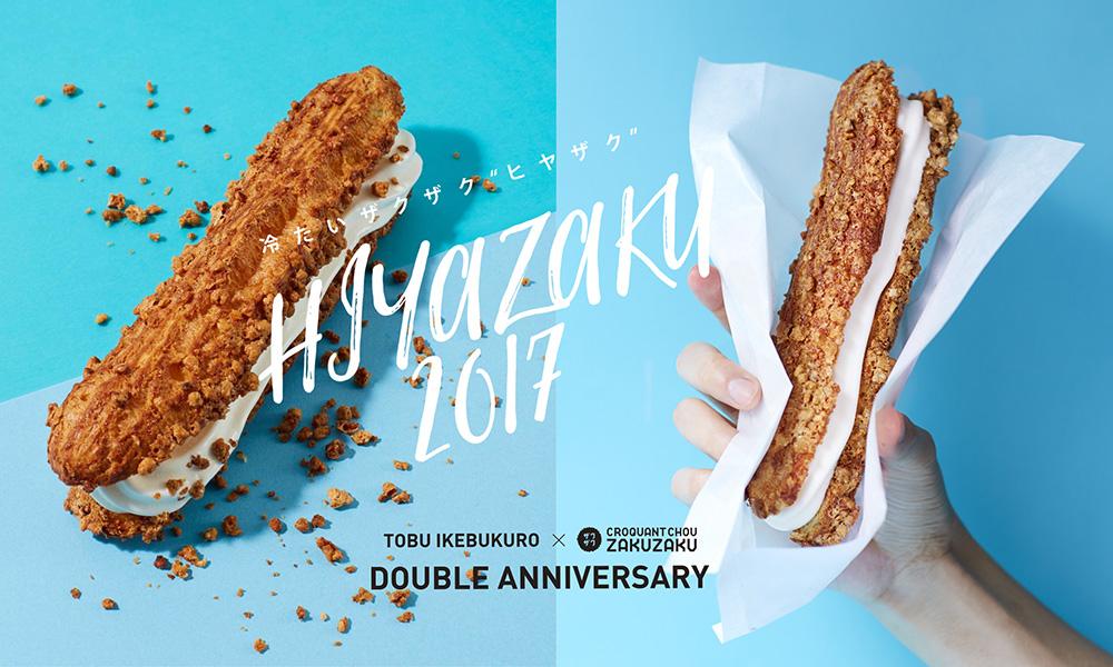 ソフトクリームをサンドした冷たいザクザク「HIYAZAKU」が再登場!