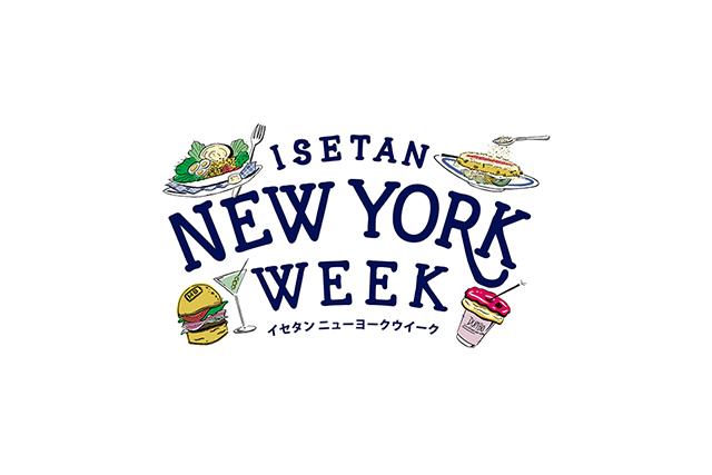 伊勢丹新宿店『ニューヨークウィーク』で本場のアート、ファッション、クリエイションを体験して