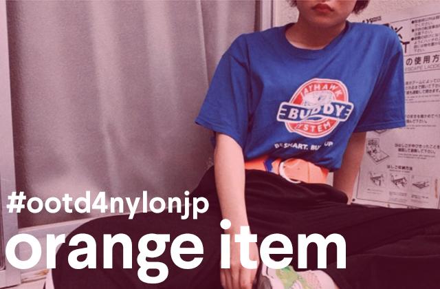 注目すべきオレンジアイテムをコーディネイトにプラスして #ootd4nylonjp