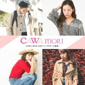 憧れのブランドでモデル&インフルエンサーデビューも! コンテストプラットフォーム『CAWAMORI』がローンチ