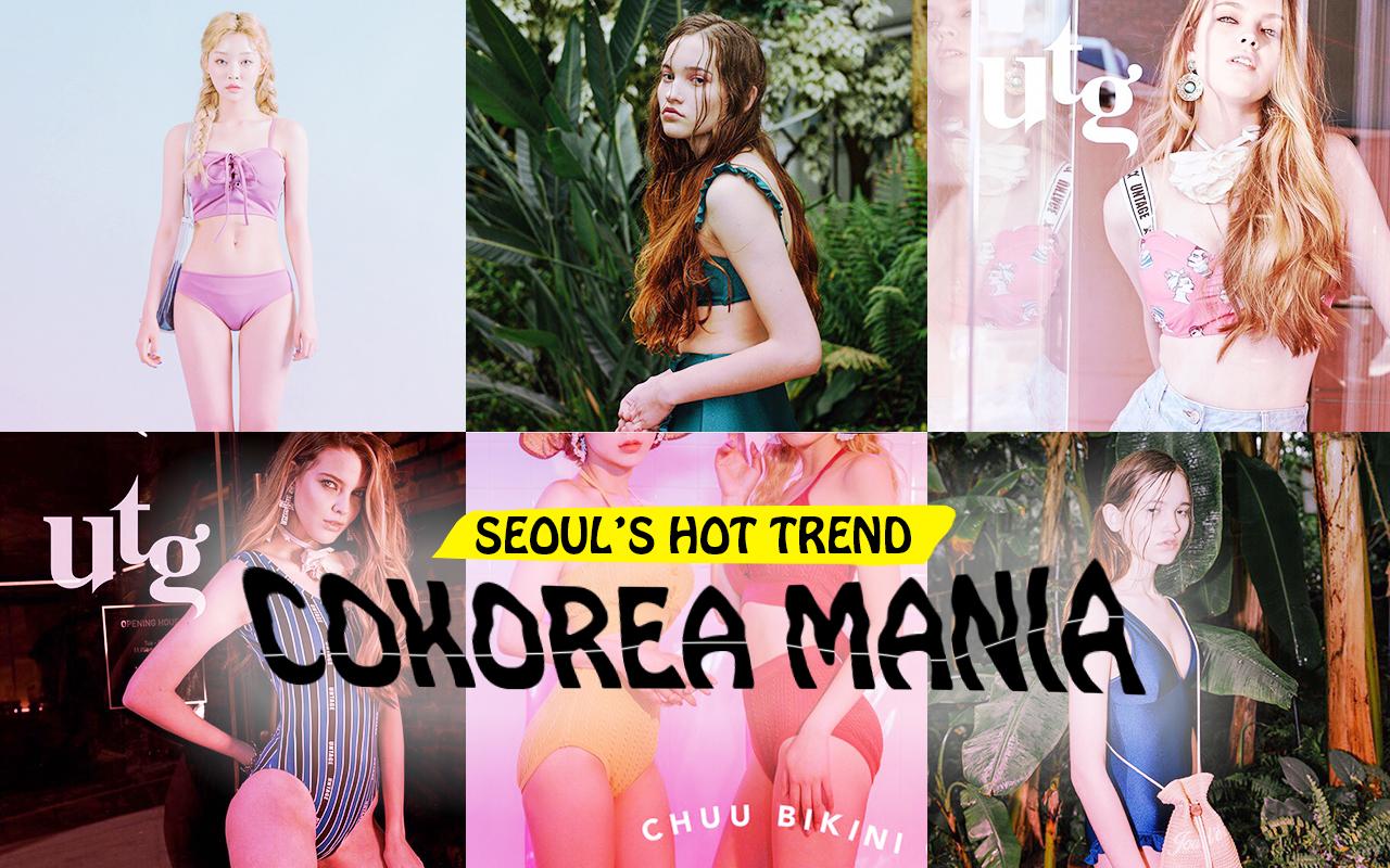 この夏ゲット必須! 韓国のitブランドからファッショナブルなスイムウェアをご紹介–韓国HOT NEWS 『COKOREA MANIA』 vol.46