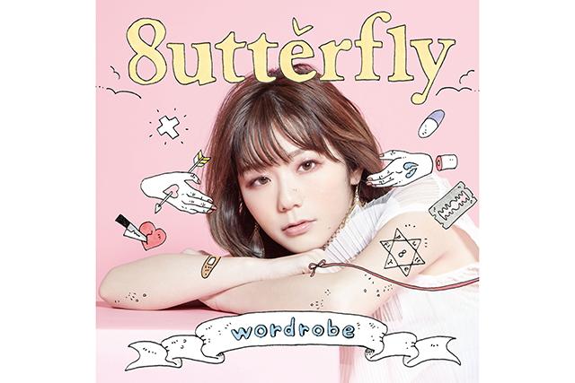 エモーショナルソングの女王『8utterfly』がメジャーデビューアルバム『wordrobe』のリリースを発表!