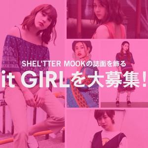記念すべき創刊10周年の誌面を飾るのは? 『SHEL'TTER MOOK』がit GIRLを大募集♡