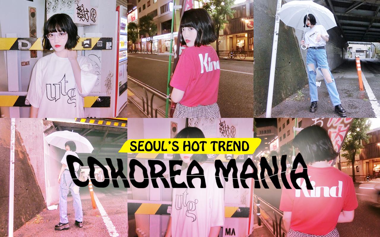 今のうちにチェックしておいて! 韓国の最旬itブランドをピックアップ–韓国HOT NEWS 『COKOREA MANIA』 vol.47