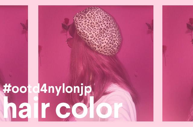 ナイロニスタのヘアカラーパレットをリサーチ! #ootd4nylonjp