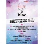 この夏の一大イベント! itサロン『bloc』と『A MUSE MENT』のコラボパーティが見逃せない
