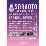 東京の空に鳴り響く旬なサウンド Spotifyプロデュースのオープンエアーイベントに注目