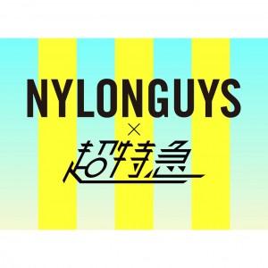 情報解禁! GirlsAward 2017 AUTUMN/WINTERで《超特急×NYLON GUYS》のスペシャルステージが実現!