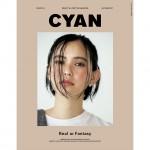 7⽉29⽇発売のCYAN issue 014はモデル『⽐留川游』⼤特集 !