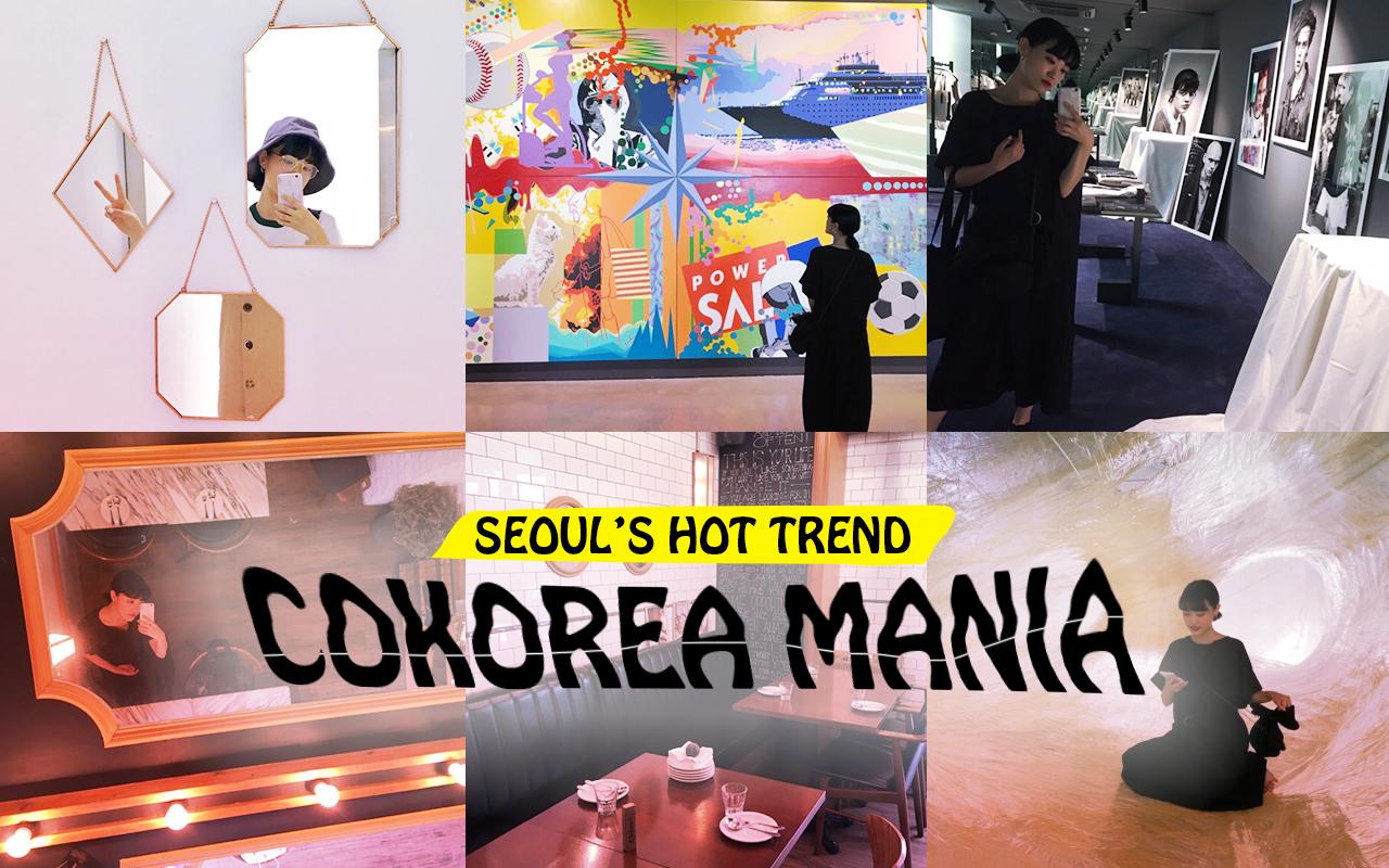 落ち着いた雰囲気が魅力! 江南区でぜひ行って欲しいitスポットをピックアップ–韓国HOT NEWS 『COKOREA MANIA』 vol.53