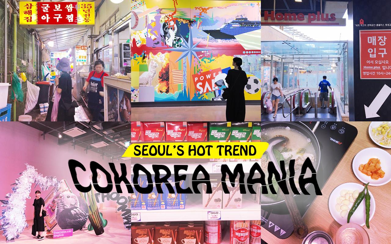 普通の観光スポットに飽きてきたマニアは必見! ぜひ行ってみて欲しい韓国のディープスポット–韓国HOT NEWS 『COKOREA MANIA』 vol.52
