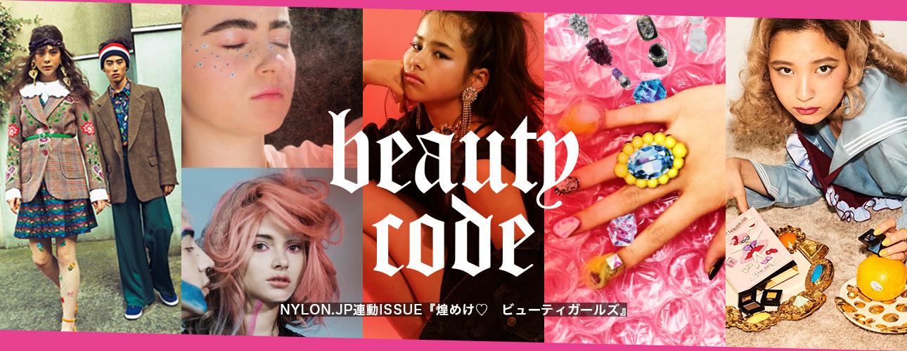 keyvisual_beauty