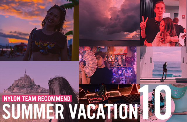夏休みはどう過ごした? NYLONチームのホリデーメモリー10