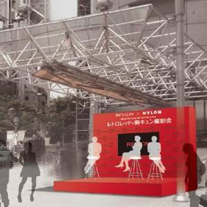 俳優 山田裕貴とモデル 野崎智子も登場するかも?! REVLONとNYLON JAPANがコラボする レトロレッドなスペシャルイベントが開催決定!!