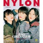 Perfumeが初登場& 初表紙に! NYLON JAPAN10月号でワールドワイドな豪華トリプルコラボが実現