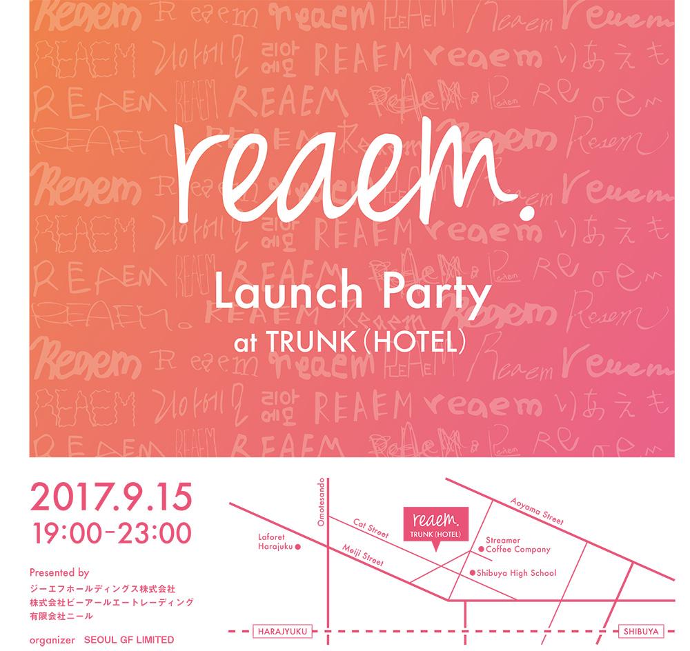 キュート&モードな新ブランド・reaem.がローンチパーティを開催