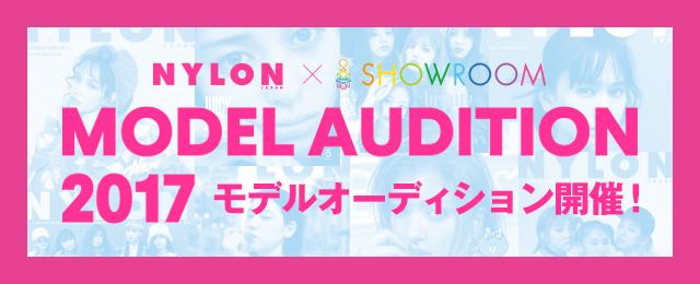 締切間近! NYLON JAPAN×SHOWROOMモデルオーディション参加者募集中!