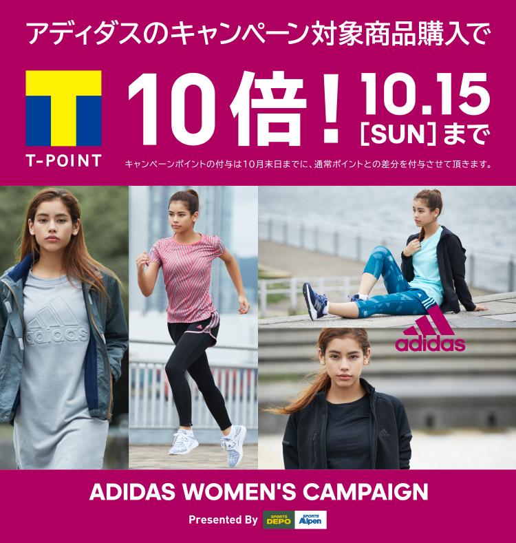 adidas women's特集!スポーツデポ&アルペン限定キャンペーンスタート