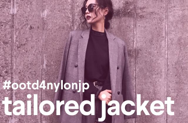 コーデのメインアイテムに! テーラードジャケットの着こなし術をチェック #ootd4nylonjp