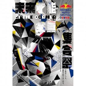 トラックメイカー&DJ注目!Seiho&Okadadaが新たな才能を発掘するイベント「AT THE CORNER」の出演者を募集