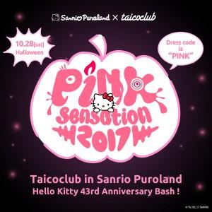 ドレスコードはピンク♡ サンリオピューロランド×TAICOCLUBのハロウィンパーティが開催!
